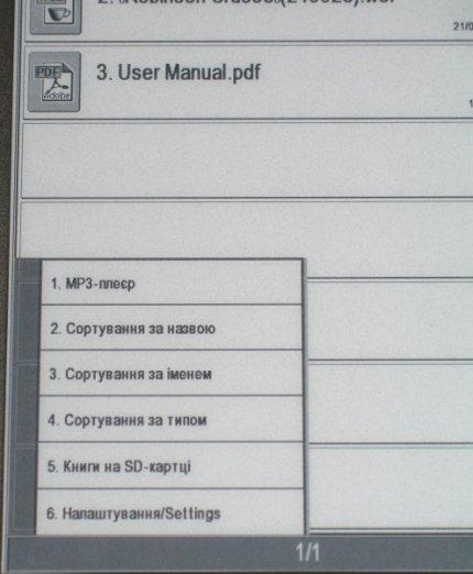Libro electrónico Hanlin v3 en español